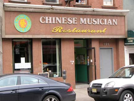 44.chinese.musician.jpg